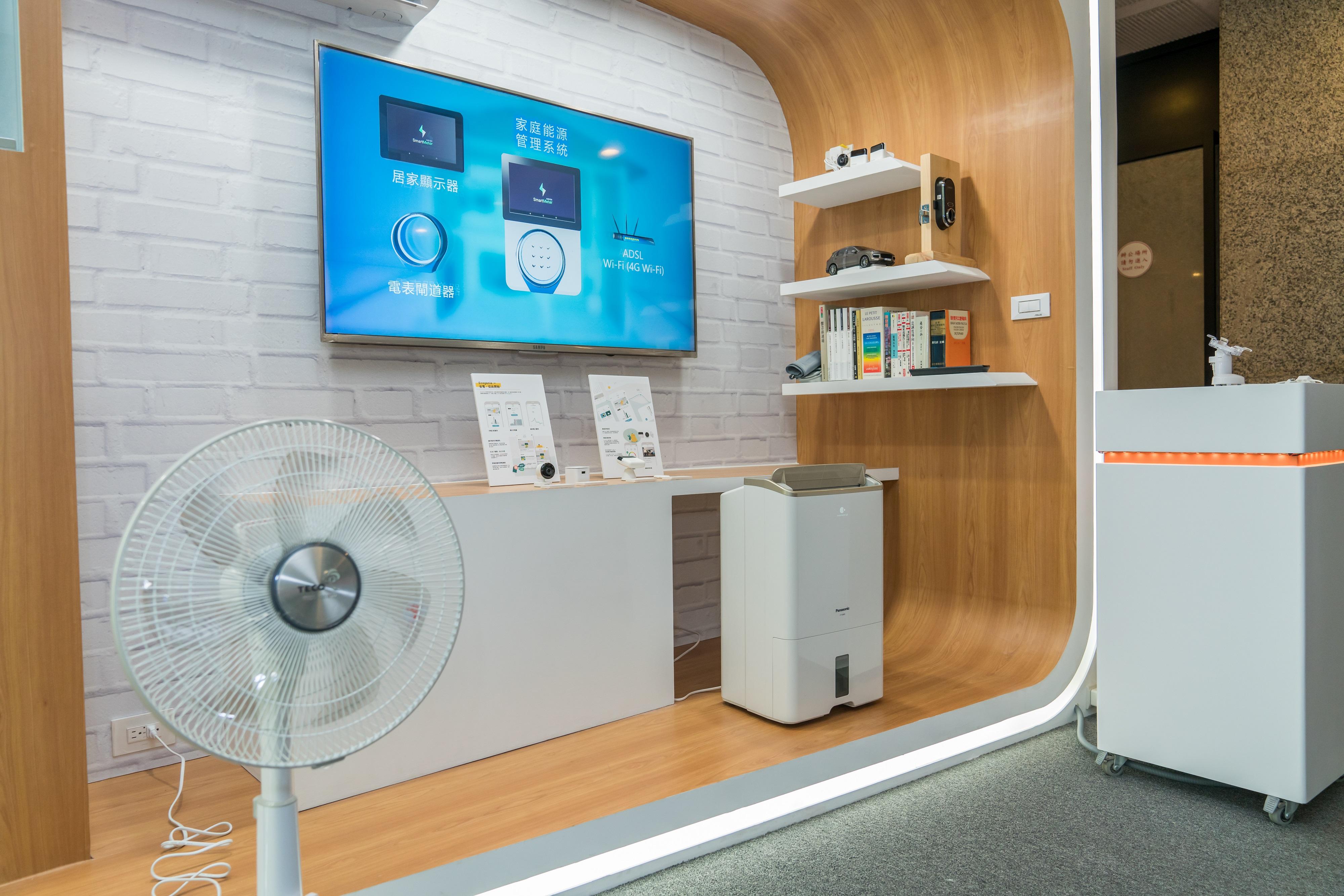 智慧用戶展區展出智慧電表及家庭能源管理系統 可查看家庭即時用電資訊並學習如何搭配智慧家電自主節能