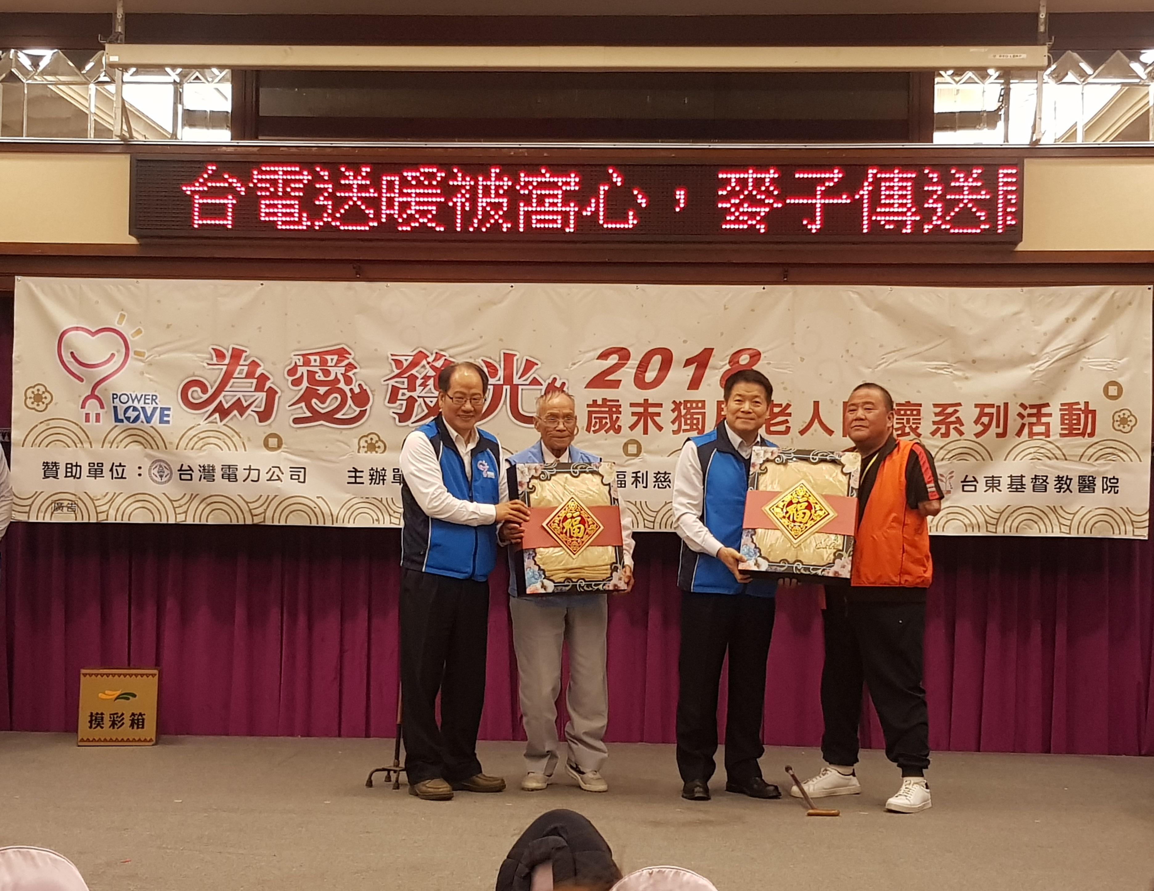 今(108)年台東場圍爐活動由台電副總經理李鴻洲(右2)出席,並致贈溫馨關懷禮新毛毯,希望老人家可以溫暖過年