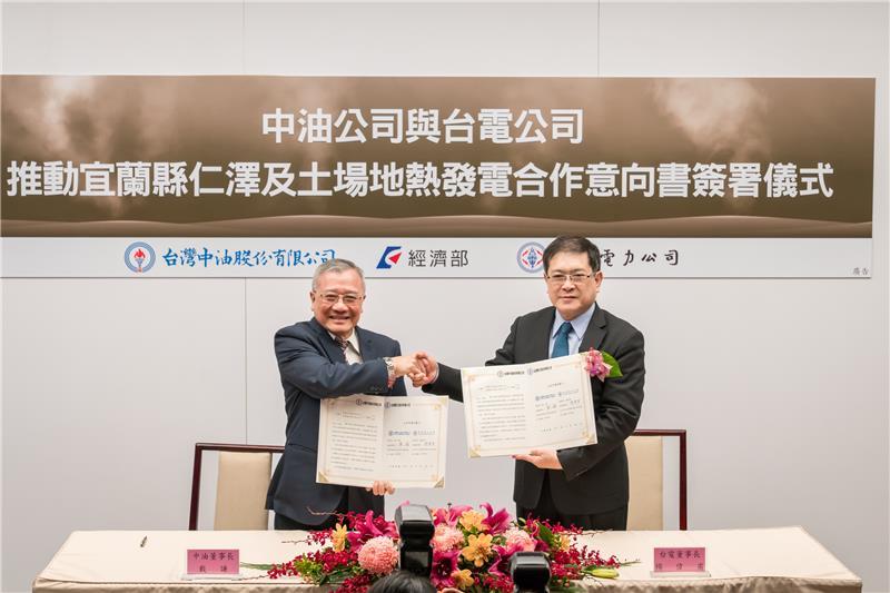 台電董事長楊偉甫(右)與中油董事長戴謙(左)代表簽署宜蘭地熱開發合作意向書