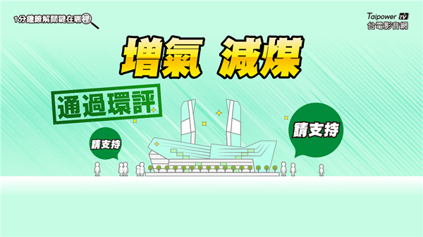 Please support Taichung Power Plant to increase gas-fired power generation and reduce coal-fired power generation.